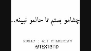 اهنگ از علی قادریان