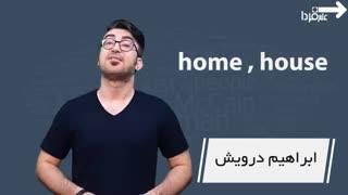 دو واژه Home و House چه فرقی با هم دارن ؟!