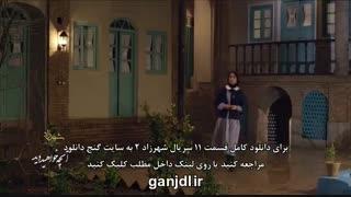 قسمت یازدهم فصل دوم شهرزاد | قسمت 11 فصل 2 سریال شهرزاد