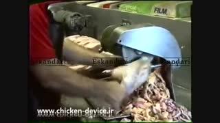 تکه تکه کردن سریع مرغ توسط دستگاه خردکن
