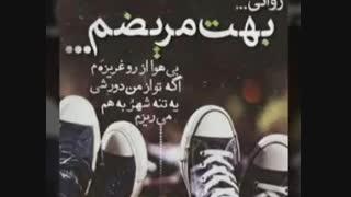 #بهت مریضم...#اشوان...