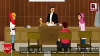 انیمیشن:ارتباط قانون سوم نیوتن و حفظ حجاب اسلامی