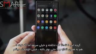 بررسی اولیه گوشى Galaxy Note 8 با زیرنویس فارسی اسمارت