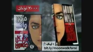 زندگینامه مایکل جکسون به زبان فارسی