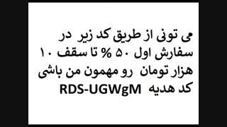 تخفیف اپلیکیشن سفارش غذای changal چنگال کد هدیه : RDS-UGWgM