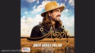 بانو جان-امیر عباس گلاب(حتما گوش کنین)