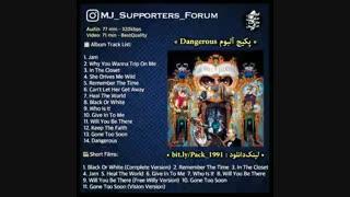 دانلود پکیج آلبوم «Dangerous» مایکل جکسون (شامل: آهنگها | موزیک ویدئوها) با بهترین کیفیت