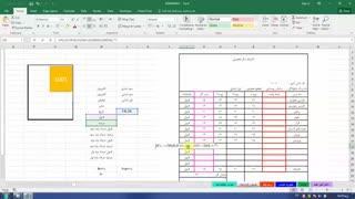 پروژه کارنامه قسمت 22 بخش 2