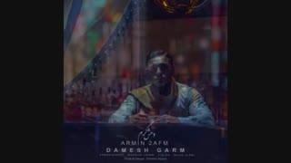 دمش گرم-آرمین 2AFM