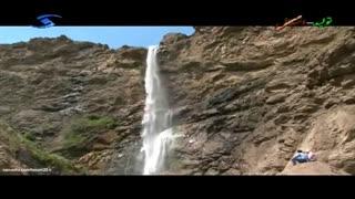 آبشار گرما رود - قزوین