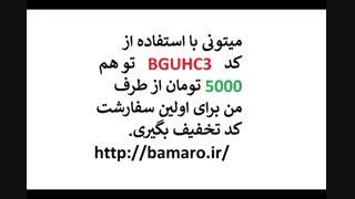 کد تخفیف اپلیکیشن سفارش غذای bamaro  بامارو 3BGUHC