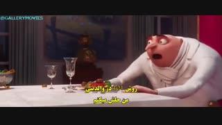 دانلود انیمیشن من نفرت انگیز 3-despicable me 2017 با زیرنویس فارسی و کیفیت اچ دی