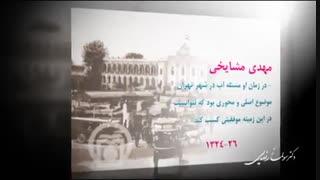 ویدئو کلیپ شهرداران بلدیه - دکتر سولماز رضایی