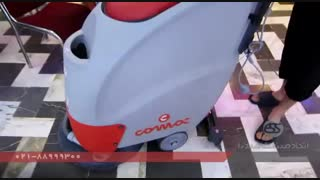 دستگاه اسکرابر / زمین شور صنعتی / نظافت مکانیزه سنگ و سرامیک