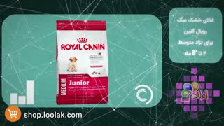 غذای خشک سگ رویال کنین برای نژاد متوسط - پت شاپ اینترنتی لولاک