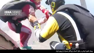 پرواز بانوی ایرانی بر فراز زیباکنار با پرچم ایران