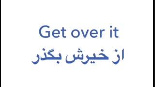 Get over it  از خیرش بگذر