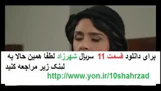 قسمت 11 سریال شهرزاد 2   لینک در توضیحات   کامل