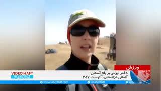 ویدیو سلفی فاطمه افتخاری ، دختر ایرانی که توانست در مسابقات جهانی پاراگلایدرسواری در قزاقستان رده سوم را به دست آورد.
