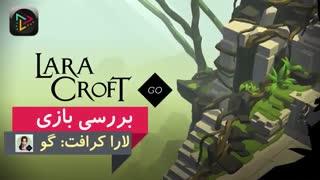 """معرفی و بررسی بازی همراه """"لارا کرافت: گو"""""""