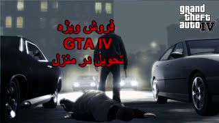 خرید آنلاین و پستی بازی GTA IV