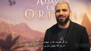 جدید ترین صحبت های ashraf ismail کارگردان عنوان مورد انتظار assassins creed Orgins  به همراه زیرنویس فارسی
