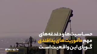 مروری بر فرمان های رهبری به قرارگاه پدافند هوایی
