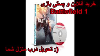 خرید بازی battlefield 1 به صورت پستی و آنلاین از لینک زیر