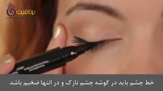 طرز کشیدن خط چشم مایع برای مبتدی ها