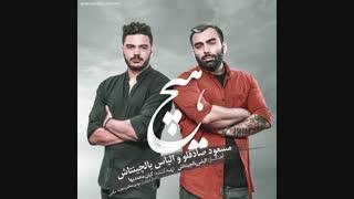 Masoud Sadeghloo - Hich (Ft Ilyas Yalçıntaş) -  مسعود صادقلو و الیاس یالچینتاش - هیچ