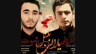 بهمن اسبقی و شهریار روان دار یارالی بلبل