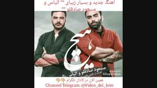 دانلود آهنگ جدید و زیبای مسعود صادقلو و الیاس خواننده ترکیه ای