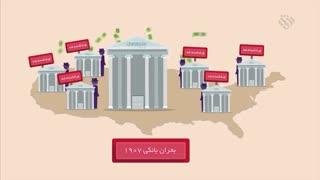 موشن گرافیک معیشتی | قسمت بیست و ششم - بانک مرکزی، آغازی بر پایان ثبات اقتصادی