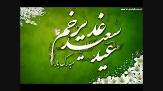 بچه ها عید همتون مبارک