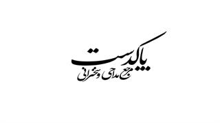 استاد علی اکبر رائفی پور-غدیر 1396