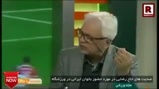 صحبت های جنجالی حاج رضایی در مورد حضور زنان ایرانی در ورزشگاه