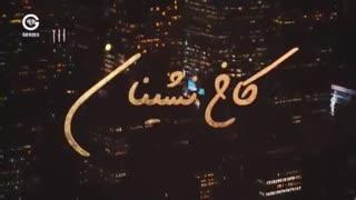 سریال ترکی جدید کاخ نشینان قسمت دوم ۲ دو 2 با دوبله فارسی Bugunun saraylisi کاخ نشین ها (کانال تلگرام @serialserial)