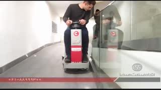 اسکرابر کف شو / دستگاه زمین شوی / نظافت با دستگاه های جدید کفشوی