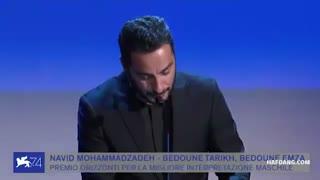 لحظه اعلام نام نوید محمدزاده به عنوان بهترین بازیگر مرد بخش افقهای جشنواره ونیز