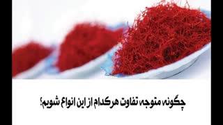 زعفران شناسی (1)