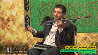 سخنرانی استاد رائفی پور - ۱۷ شهریور ۹۶ - عید غدیر خم