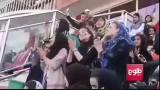 زنان افغانستان دراستادیوم ورزشی