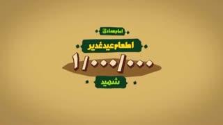موشن گرافیک   آداب و سفارشات اهل بیت(ع) درباره عید غدیر