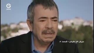 سریال جدید ترکی کاخ نشینان قسمت چهارم 4 با دوبله فارسی bugunun saraylisi چهار ۴ (کانال تلگرام Serialserial@)