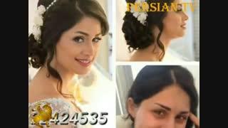 عروس های ایرانی بدون آرایش