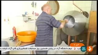 تبریز شهر آجیل و خشکبار  Tabriz Nuts