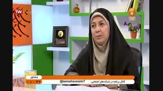 زیبا ایرانی(علل ترس کودکان از مدرسه و راه حل آن)(قسمت سوم)