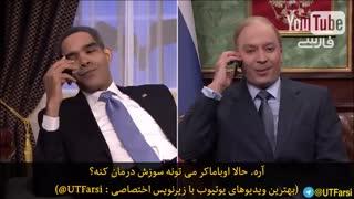 مذاکره باراک اوباما با ولادیمیر پوتین طنز