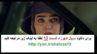 سریال شهرزاد 2 | shahrzad 2 gesmate 13 | قسمت 13 شهرزاد 2 | کامل