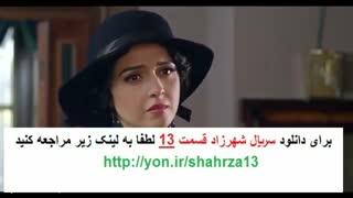 قسمت 13 سریال شهرزاد 2
